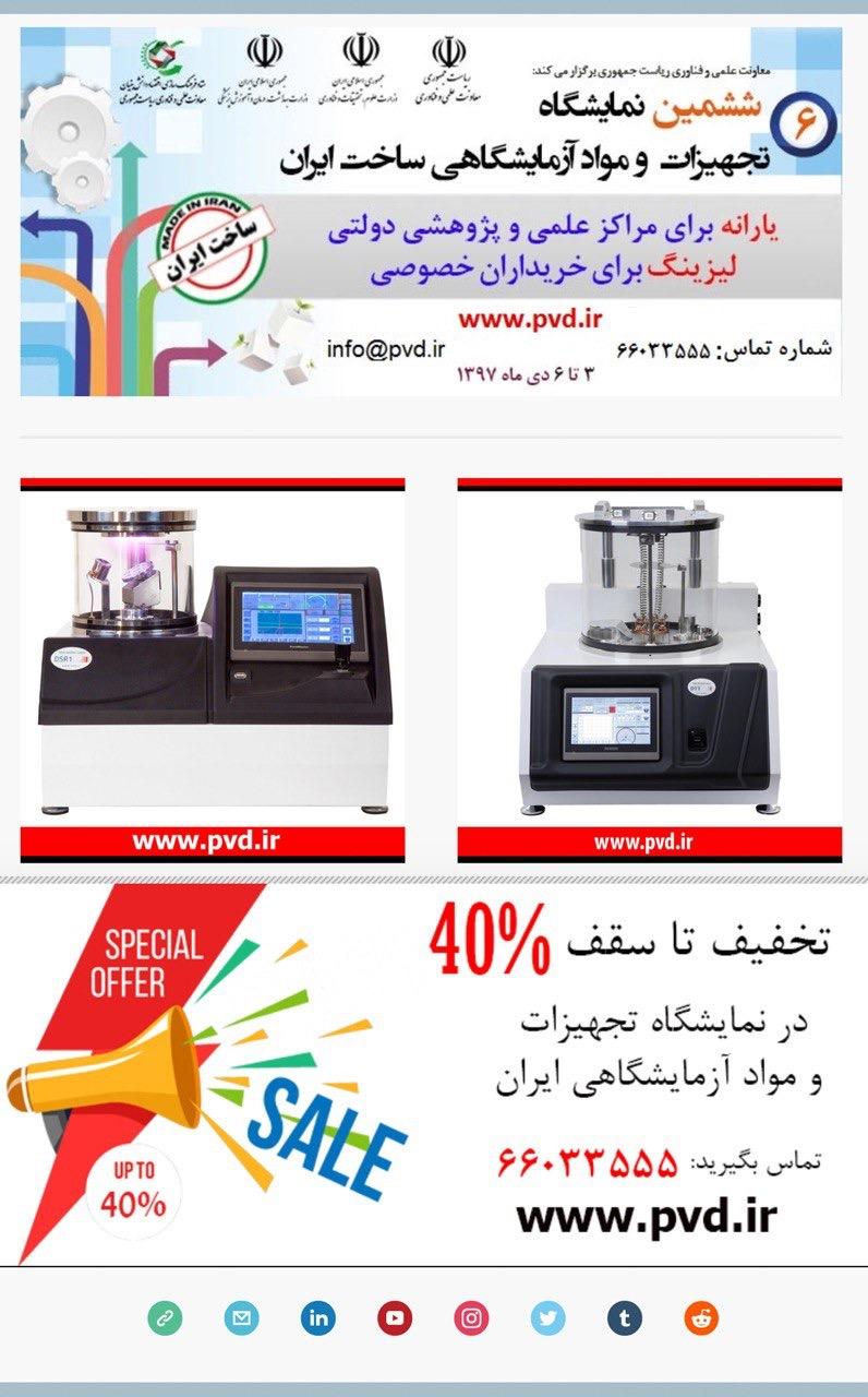 iran lab expo