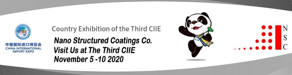 نمایشگاه بین المللی واردات چین 2020 (China International Import Expo.(CIIE))