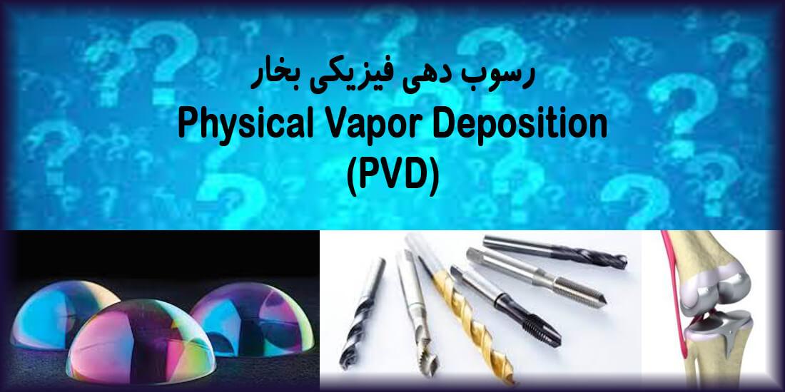رسوب دهی فیزیکی بخار - Physical Vapor Deposition - PVD