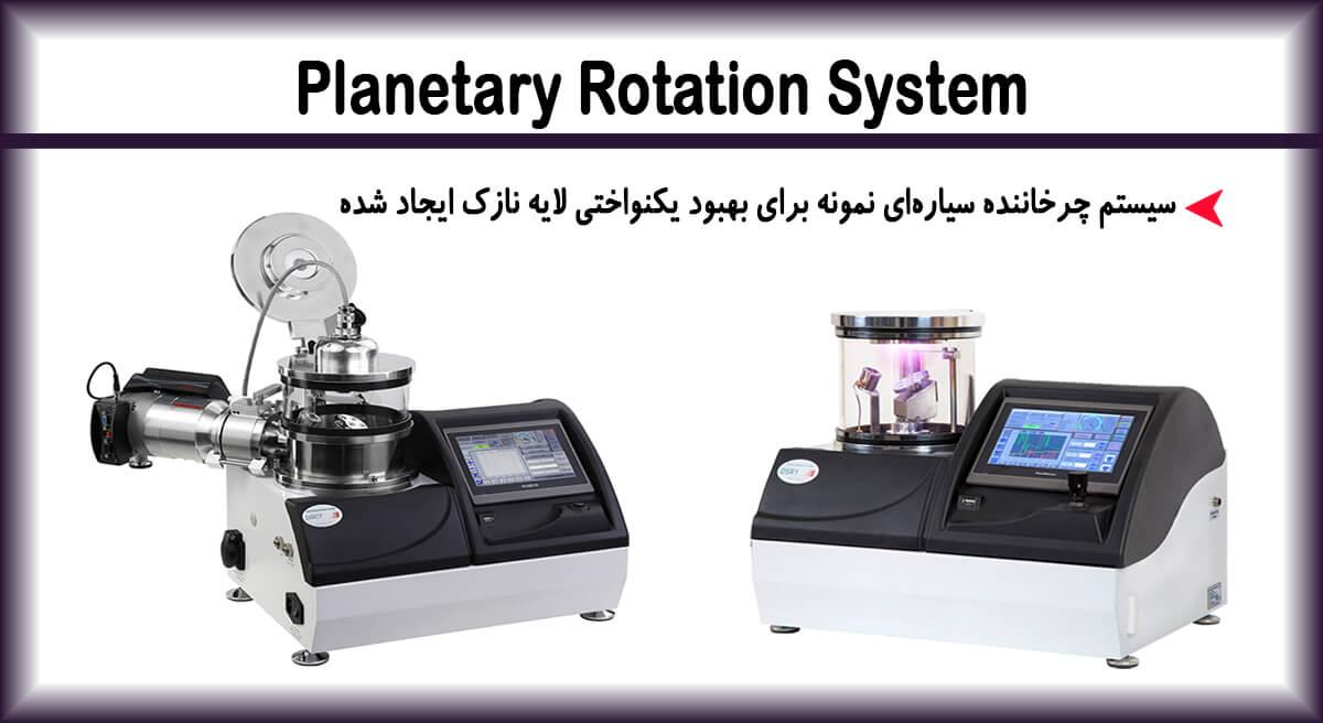 ارتقای سیستم چرخاننده سیارهای نمونه - چرخش زیرلایه