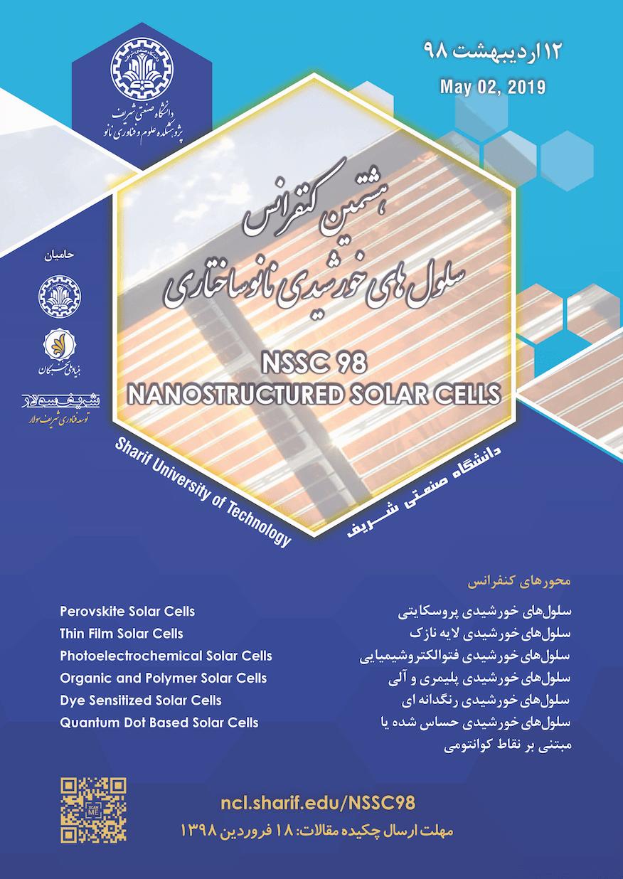 هشتمین کنفرانس سلول های خورشیدی نانوساختاری