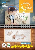nano magazine No. 260