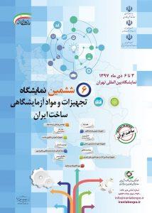 ششمین نمایشگاه تجهیزات و مواد آزمایشگاهی ساخت ایران - دی 97