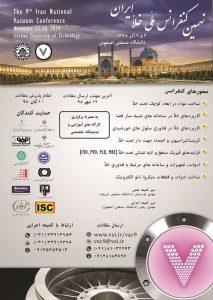 پوستر نهمین کنفرانس ملی خلاء ایران