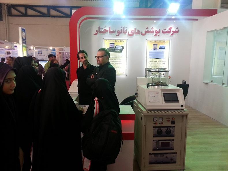 Iran Nano 2016-2